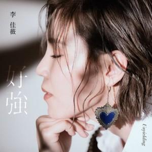 李佳薇的專輯好強