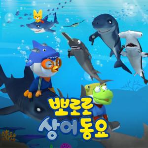 ICONIX的專輯Pororo Shark Songs