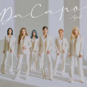 APRIL的專輯APRIL 7th Mini Album 'Da Capo'