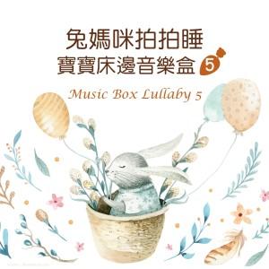 宝宝床边音乐盒的專輯兔媽咪拍拍睡.寶寶牀邊音樂盒 5