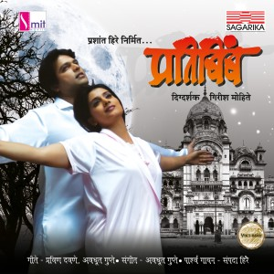 Album Pratibimb (Original Motion Picture Soundtrack) from Avadhoot Gupte