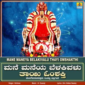 Album Mane Maneya Belakivalu Thayi Omshakthi - Single from Srinivas