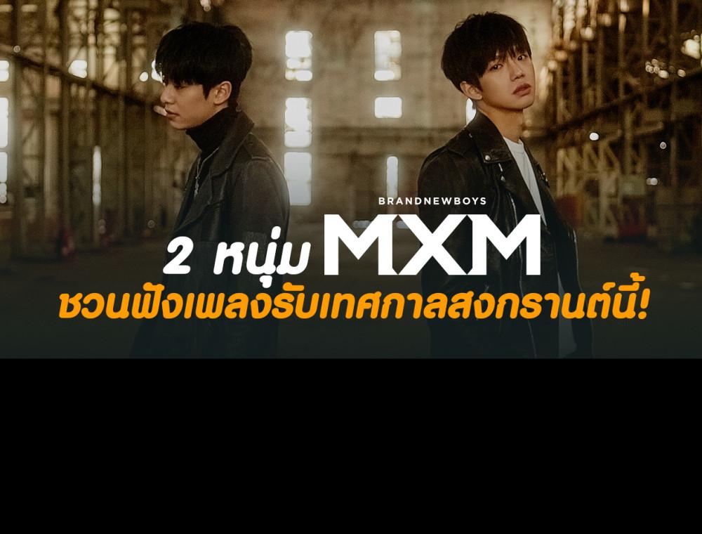 2 หนุ่ม MXM สวัสดีปีใหม่ไทย! ชวนฟังเพลงต้อนรับเทศกาลสงกรานต์นี้!