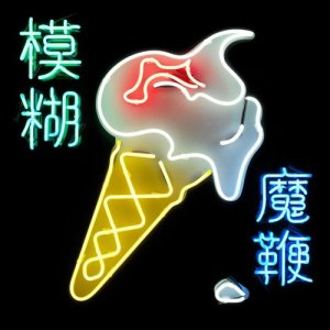 Album The Magic Whip from Blur