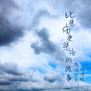 劉浩航的專輯比悲傷更悲傷的故事