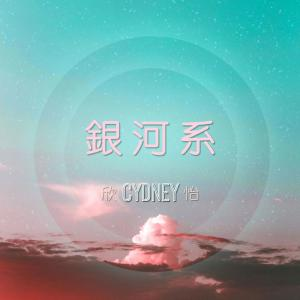 CYDNEY 欣怡的專輯銀河系