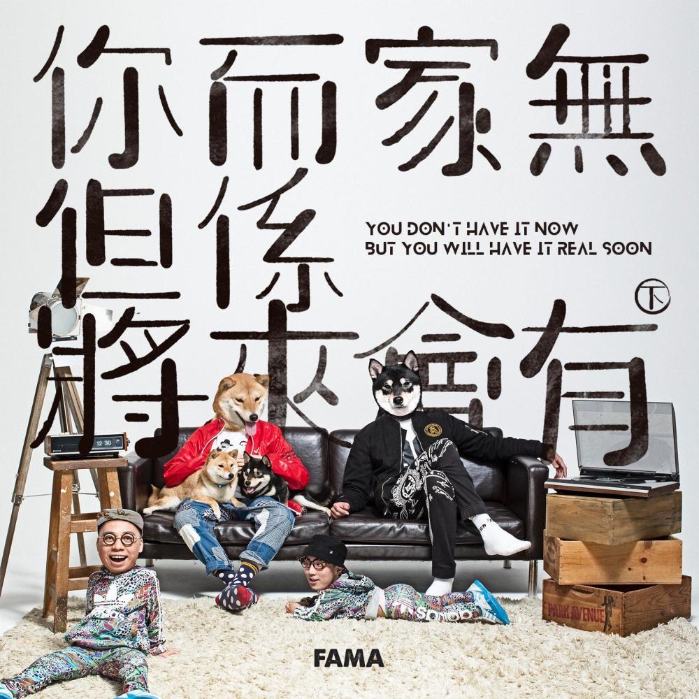 DJ Galaxy is Back 2016 FAMA (农夫)