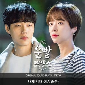 金俊秀的專輯Lucky romance OST Part.6