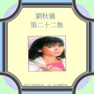 劉秋儀, Vol. 22