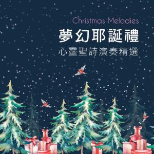 Album Christmas Melodies from Yuri Sazonoff