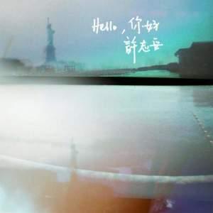 許志安的專輯Hello,你好