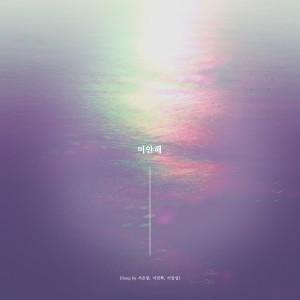 BTOB的專輯Sorry (Song by SEO EUNKWANG, LEE MINHYUK, LEE CHANGSUB)