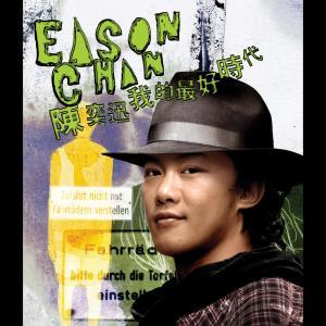 我的最好時代 2006 陳奕迅