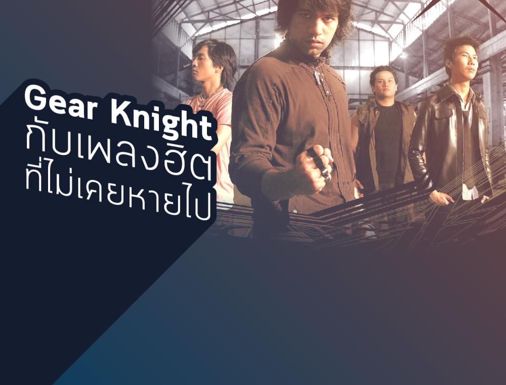Gear Knight กับเพลงฮิตที่ไม่เคยหายไป