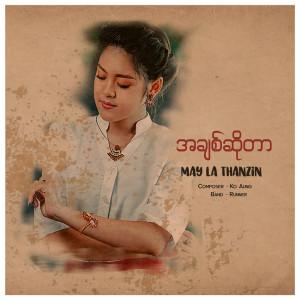 Album အချစ်ဆိုတာ from May La Than Zin