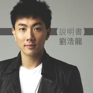 劉浩龍的專輯説明書