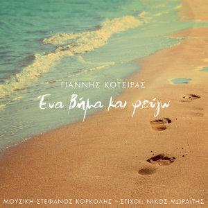 Album Ena Vima Ke Fevgo from Yiannis Kotsiras