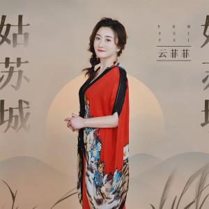 雲菲菲的專輯姑蘇城