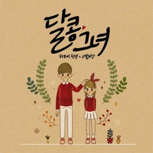 Listen to Sweet Heart song with lyrics from 찬영