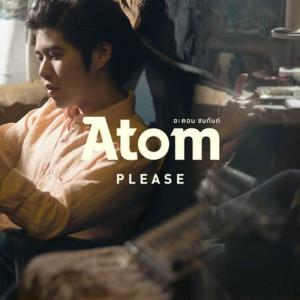 อัลบัม PLEASE - Single ศิลปิน อะตอม ชนกันต์