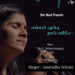 Album Engal Anbu Thai Mariyae (Matha Song) from Anuradha Sriram