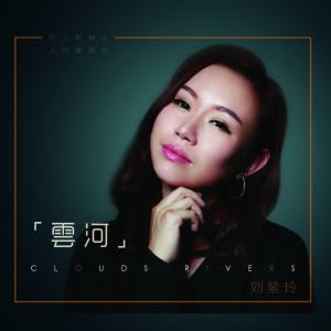 劉紫玲的專輯雲河