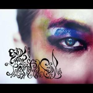 周國賢的專輯This Is Not The End (White EP)