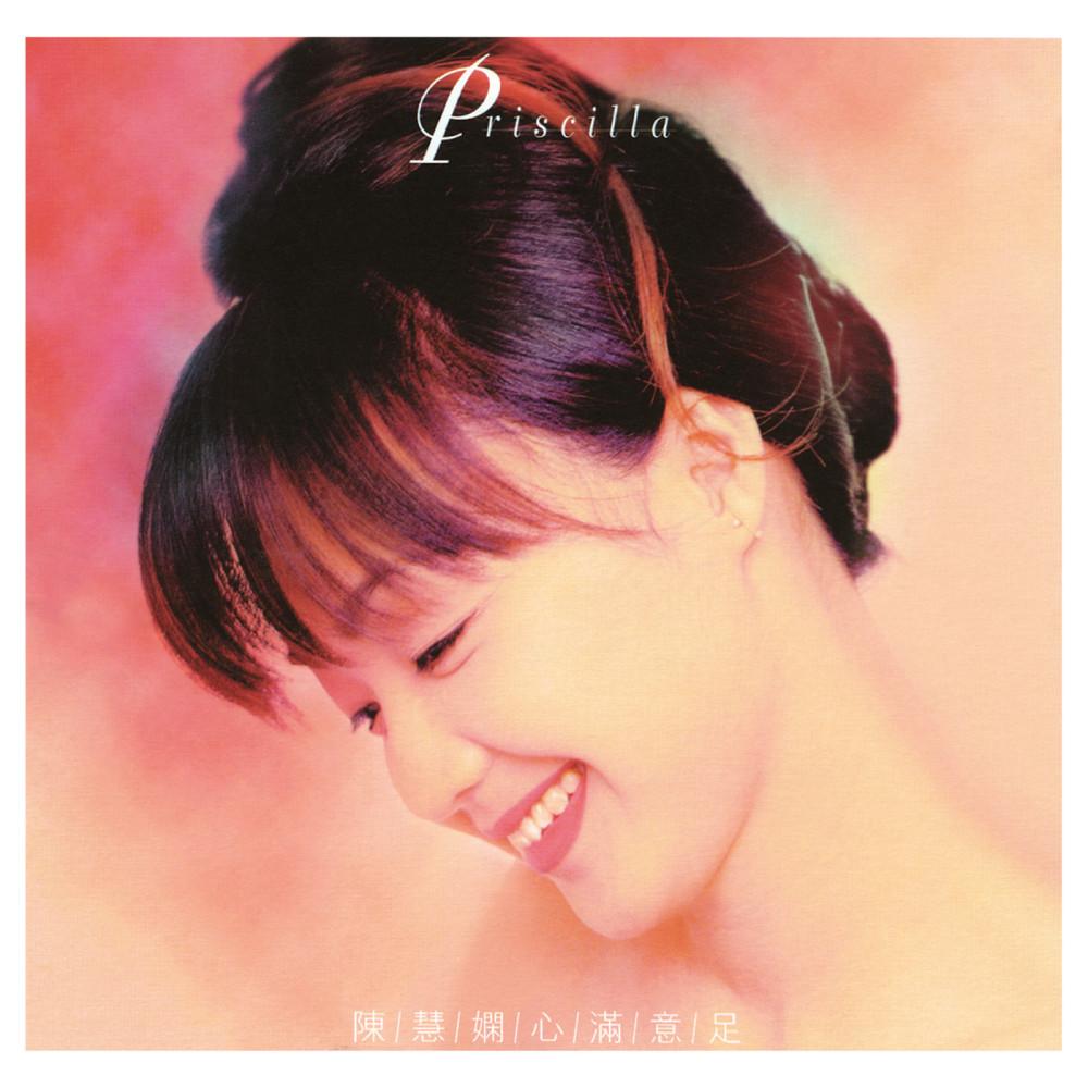 Ke Fu 1996 陈慧娴