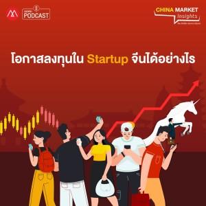 อัลบัม EP.21 โอกาสลงทุนใน Startup จีนได้อย่างไร ศิลปิน China Market Insights [Marketing Oops! Podcast]