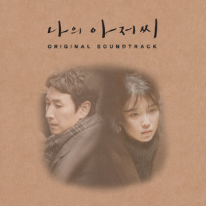 อัลบั้ม My Mister Original Soundtrack