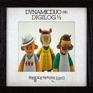 Dynamic Duo的專輯Dynamicduo 6th Digilog 1/2