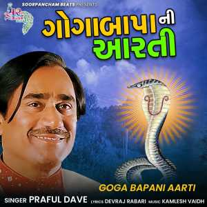 Goga Bapani Aarti dari Praful Dave