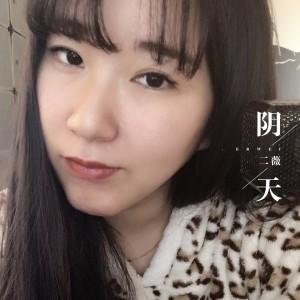 二薇的專輯陰天