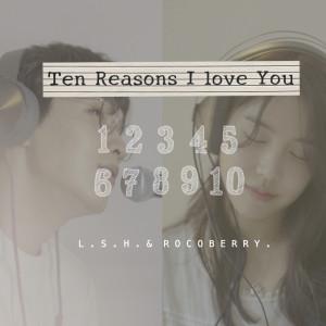 Ten Reasons I Love You(2021) dari 로코베리