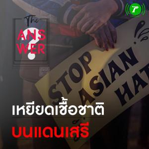 """อัลบัม EP.21 """"นิทาน"""" กล่อมให้เชื่อง เพิกเฉย """"เหยียดคนเอเชีย"""" ศิลปิน The Answer [Thairath Podcast]"""