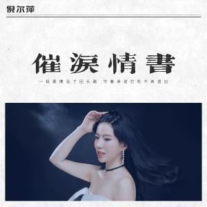 倪爾萍的專輯催淚情書