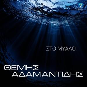 Album Sto Mialo from Themis Adamantidis