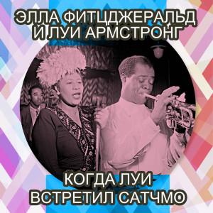 Ella Fitzgerald & Louis Armstrong的專輯Когда Луи встретил Сатчмо