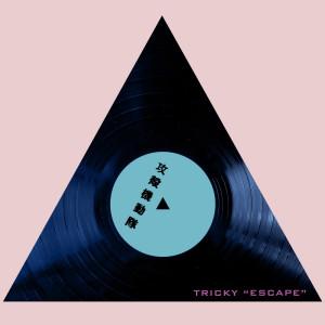 Tricky的專輯Escape