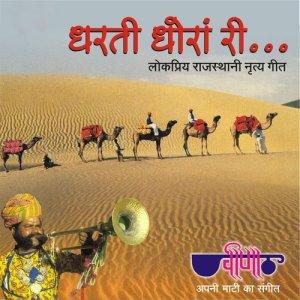 Listen to Nandi Ko Byav song with lyrics from Ragini