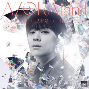 尤長靖的專輯AZORAland·我是尤長靖