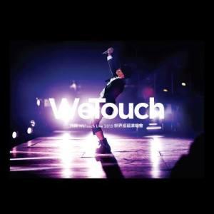 อัลบัม Justin WeTouch 2015 World Tour Live (Live) ศิลปิน 侧田
