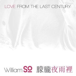 Album In The Rain from 苏永康