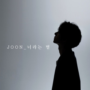 Album 너라는 별 from JOON