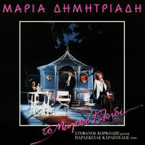 To Magiko Klidi 1987 Maria Dimitriadi