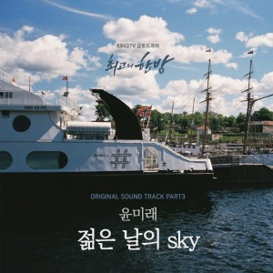 Album The Best Hit (Original Television Soundtrack), Pt. 3 from Yoonmirae