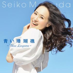 松田聖子的專輯Aoi Sangoshou (Blue Lagoon)