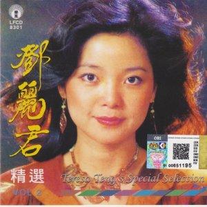 鄧麗君的專輯特別精選 Vol.2