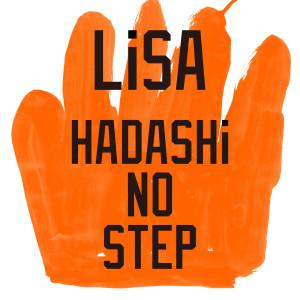 LiSA的專輯HADASHi NO STEP