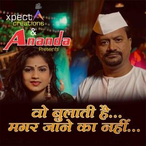 Album Wo Bulati Hai Magar Jane Ka Nahi from Ananda